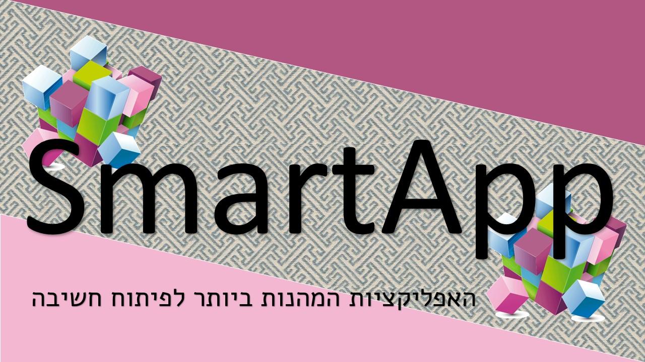 סמארטאפ - האפליקציות המהנות ביותר לפיתוח חשיבה